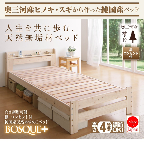 BOSQUE(ボスケ)